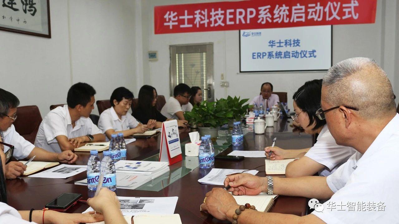 ERP轨制名目给事开创,华士科技将进入新营齿!