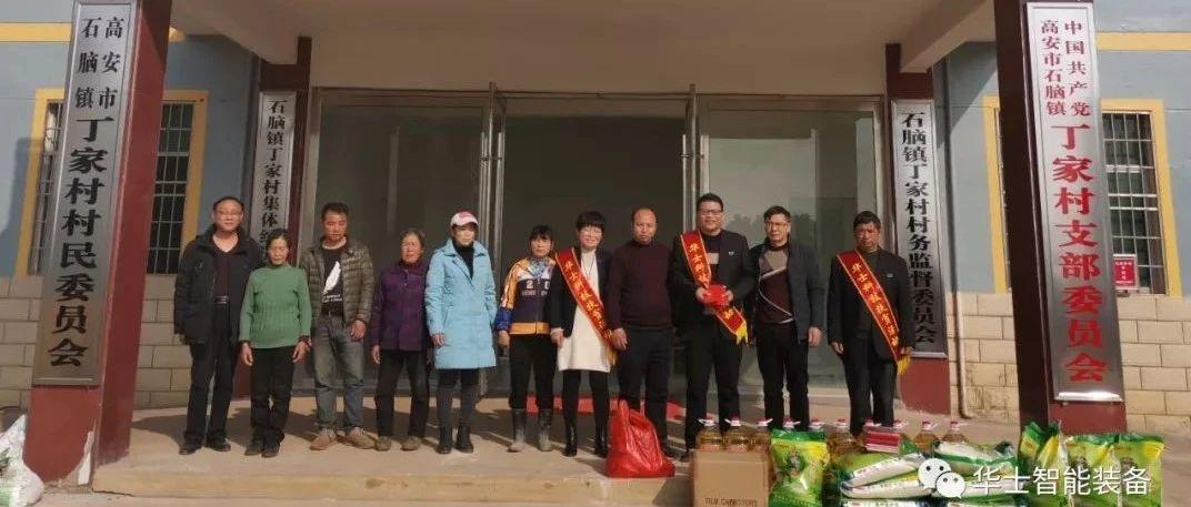 华士科技春节扶贫帮困送温馨