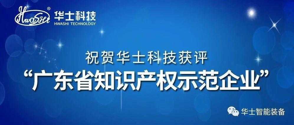 """福音!华士科技获评""""广东省读书人财财财财财财财财产权论证商家"""""""