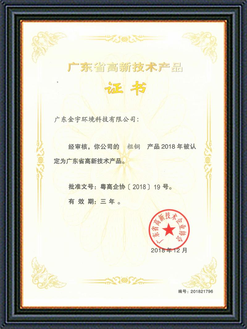 高新技術產品證書(粗銅)