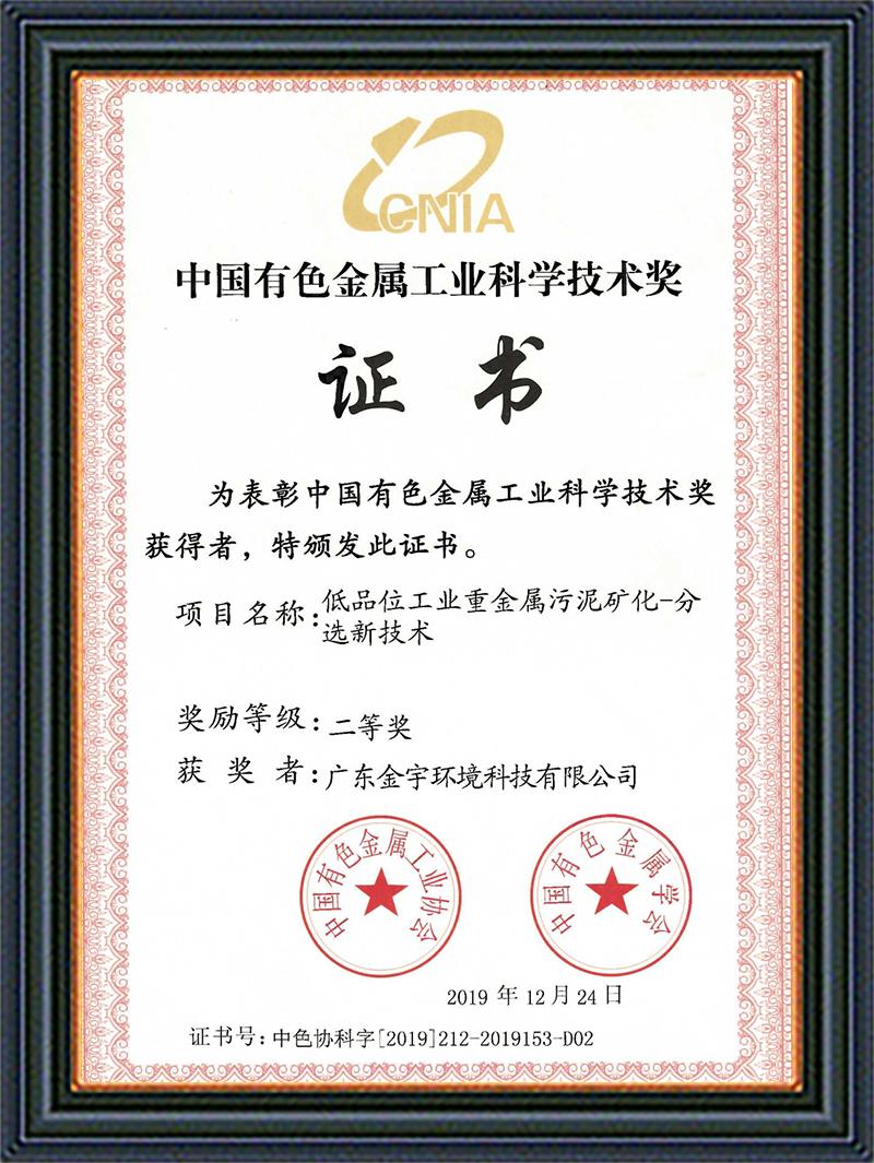 中國有色金屬工業科學技術獎