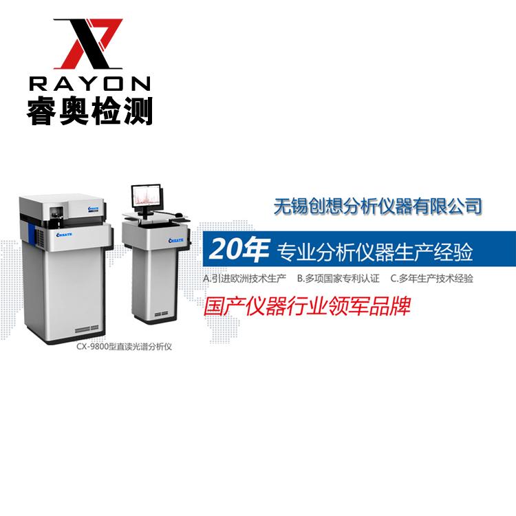 CX-9800L直读光谱仪