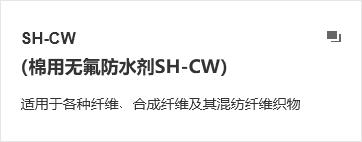 棉用无氟beplay体育官方网 SH-CW