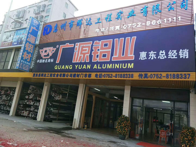 广源铝业惠东总经销商,欢迎团购,批发、零售,价格美丽