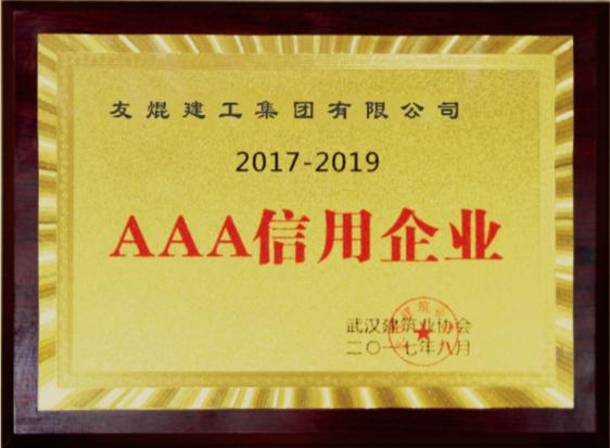 AAA信用企业1