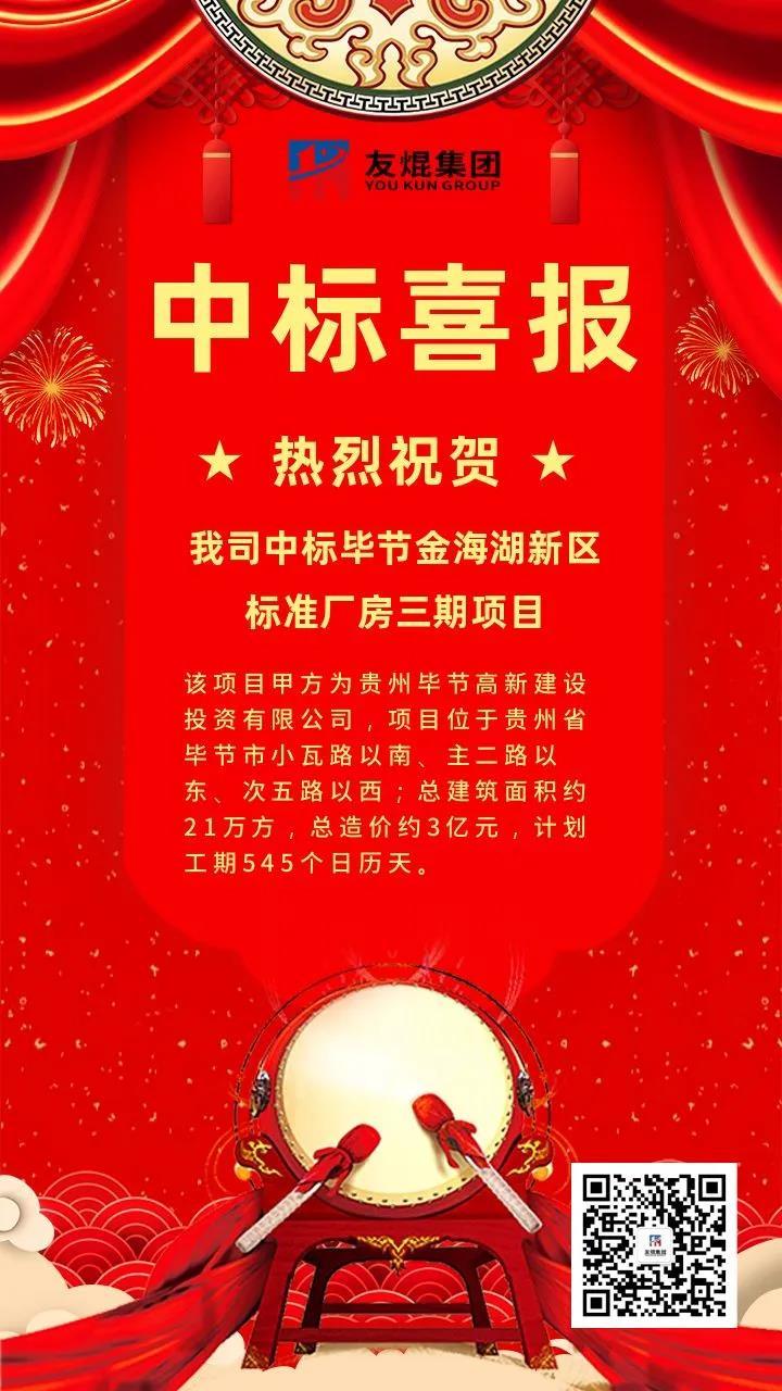 熱烈祝賀友焜集團中標貴州畢節金海湖新區標準廠房三期項目