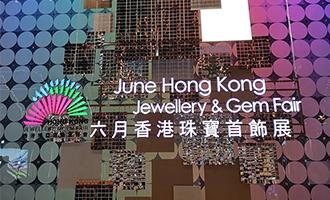 香港六月珠宝首饰展
