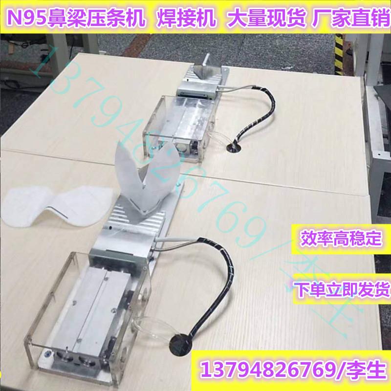 N95鼻梁机压条机