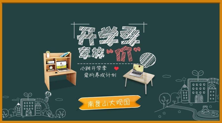 """开学季·享放""""价"""",大观园9月开学季优惠套餐出来啦!!!"""