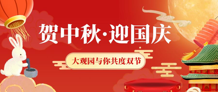 【贺中秋丨迎国庆】温泉、水上乐园、漂流,大观园与你共度双节!