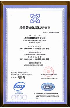 广东省网商协会副会长单位