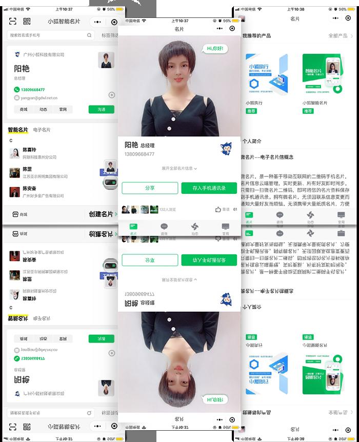 小狐智能名片.png