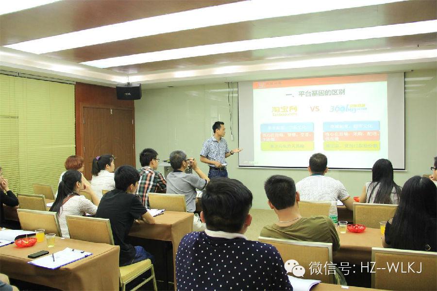 电商培训沙龙:《企业电商全网招商策略》