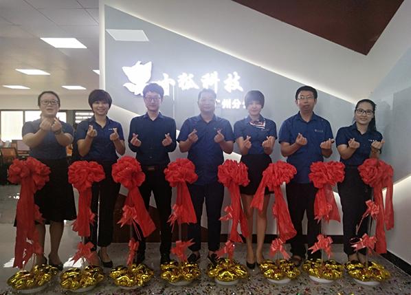 董事长邓斌先生携集团高管开业剪彩