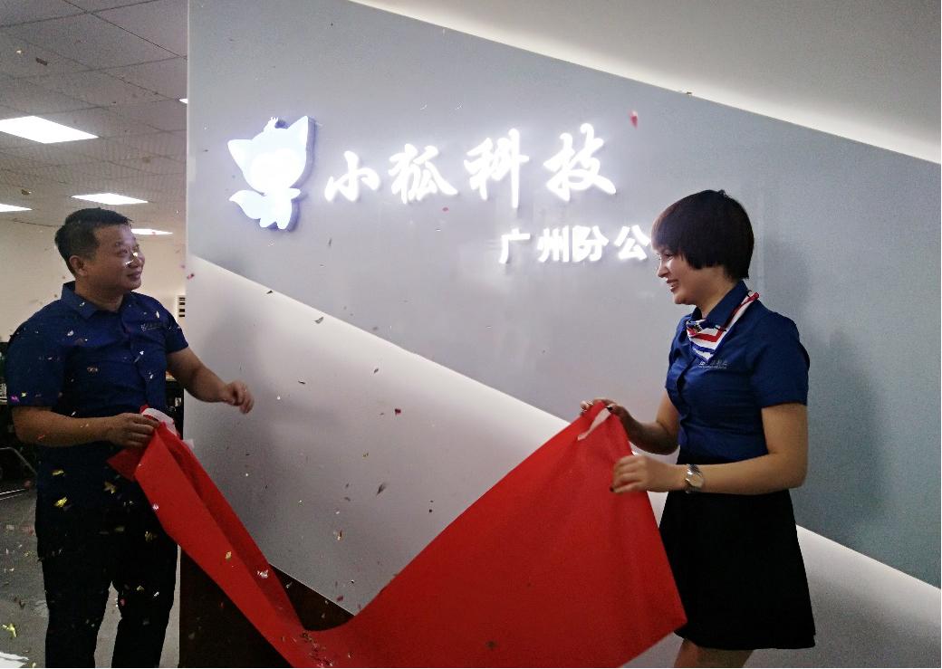 小狐科技集团广州分公司开业庆典圆满举行