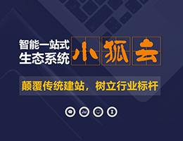 小狐云網絡營銷生態系統