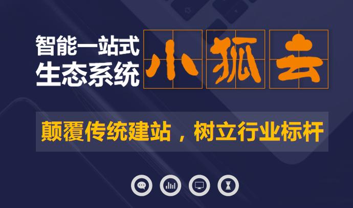 你还在传统建站吗?小狐云网络营销系统突破传统建站