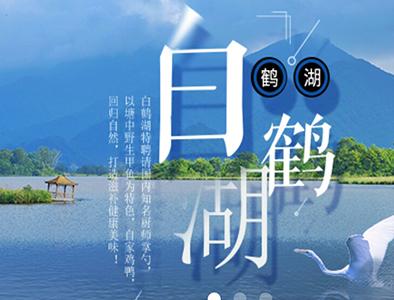 白鹤湖生态度假农庄