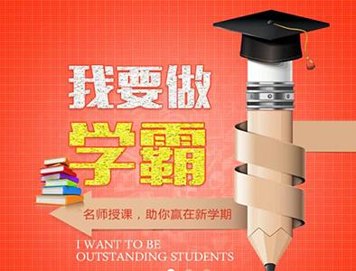 惠东优益思教育