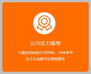 公司實力雄厚-橙.png