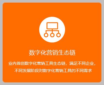 數字化營銷生態鏈-橙.png