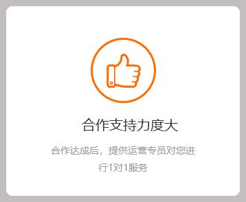 合作支持力度大-橙.png
