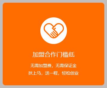 加盟合作門檻低-橙.png