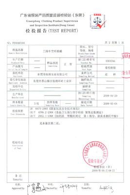 2012化纤棉检测报告
