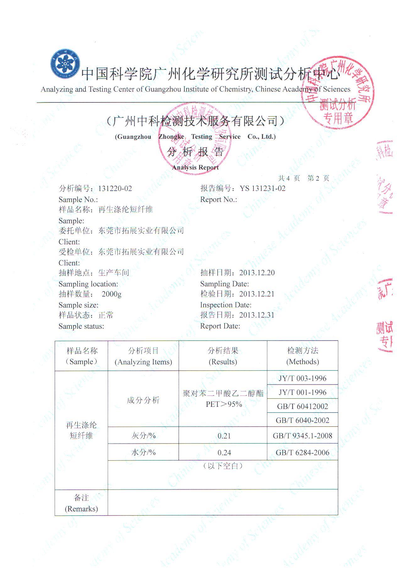 三维成品检验报告2013之一
