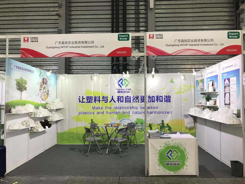2019年度上海玩具展览会