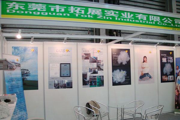 2009年度上海玩具展览会