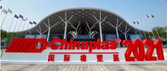 盈拓控股亮相第三十四届CHINAPLAS国际橡塑展!