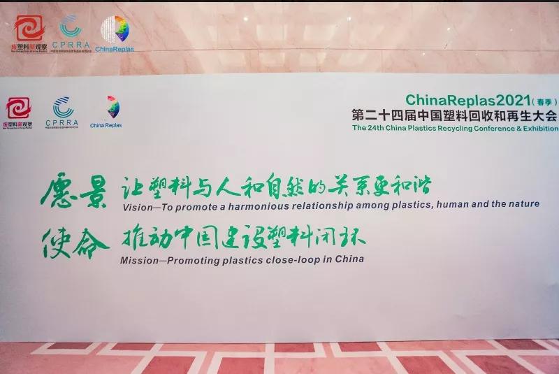 盈拓控股参加第 24 届中国塑料回收和再生大会【中国国际塑料循环展】