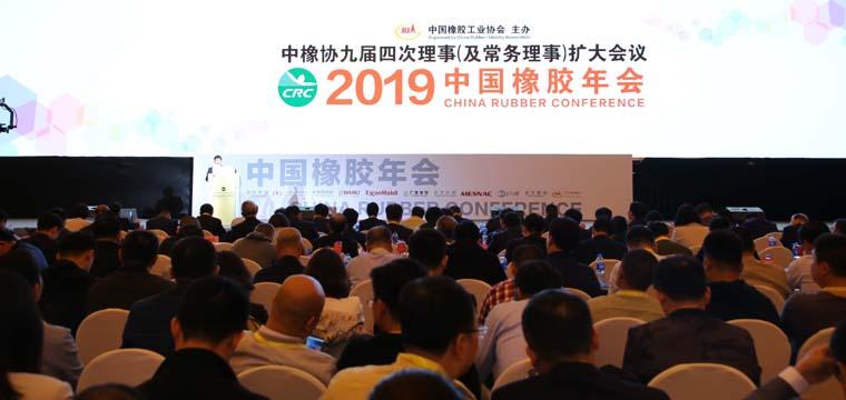 中国橡胶工业协会确定2019年工作计划