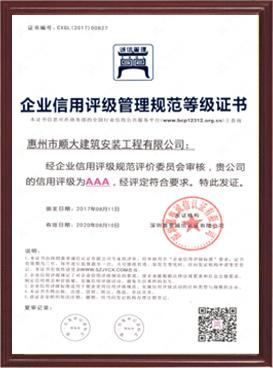 企业信用评级管理规范等级证书