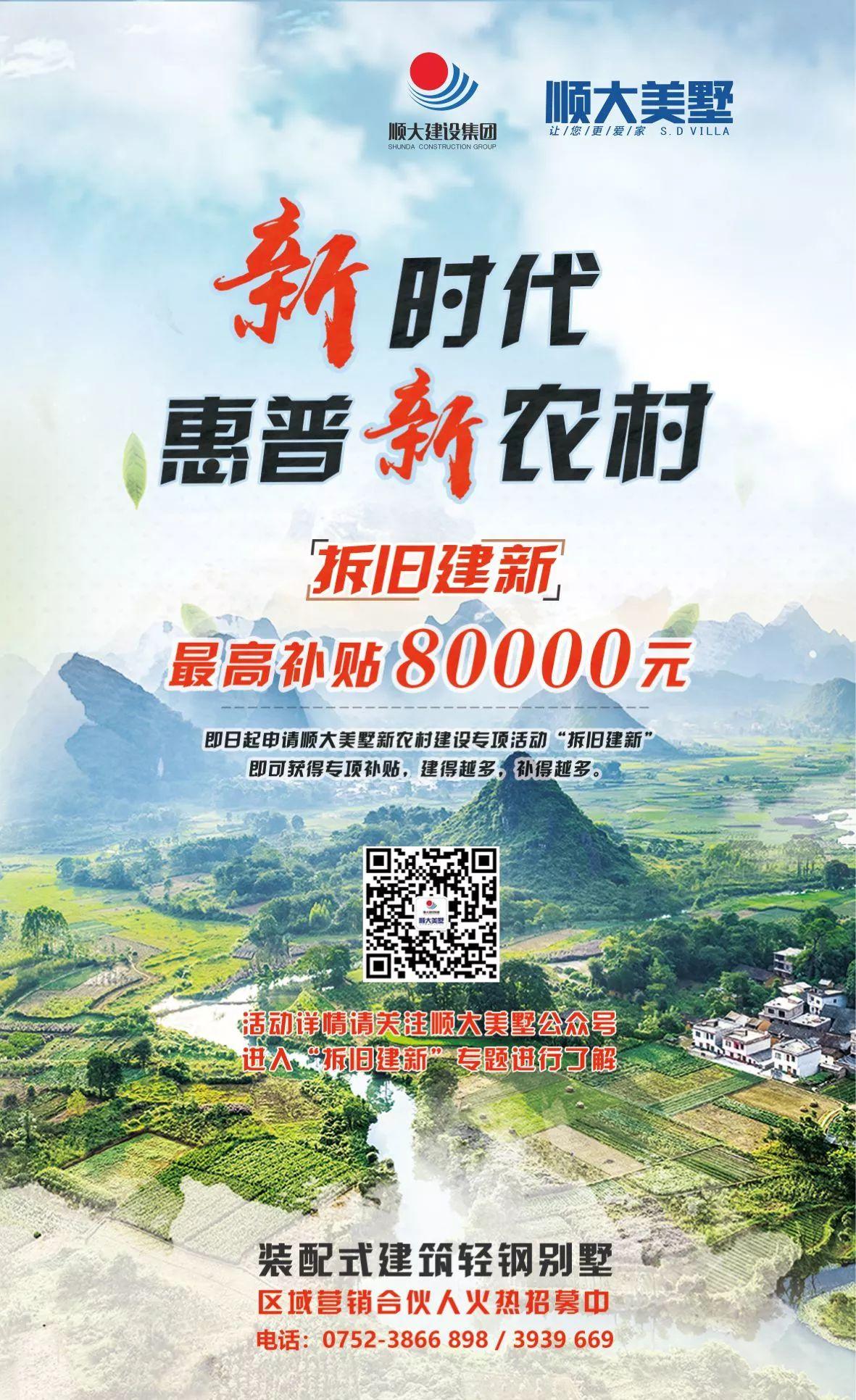 新時代,惠普新農村,最高補貼80000元