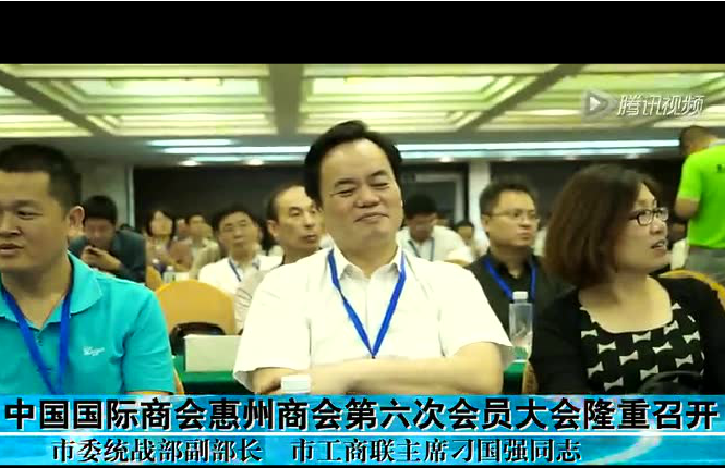 熱烈祝賀姚海英董事長當選中國國際商會惠州商會副會長,并在閉幕式代表講話