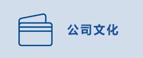 官網-關於丝瓜视频官网_09.jpg