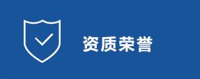 官网-关于顺大-资质荣誉_08.jpg