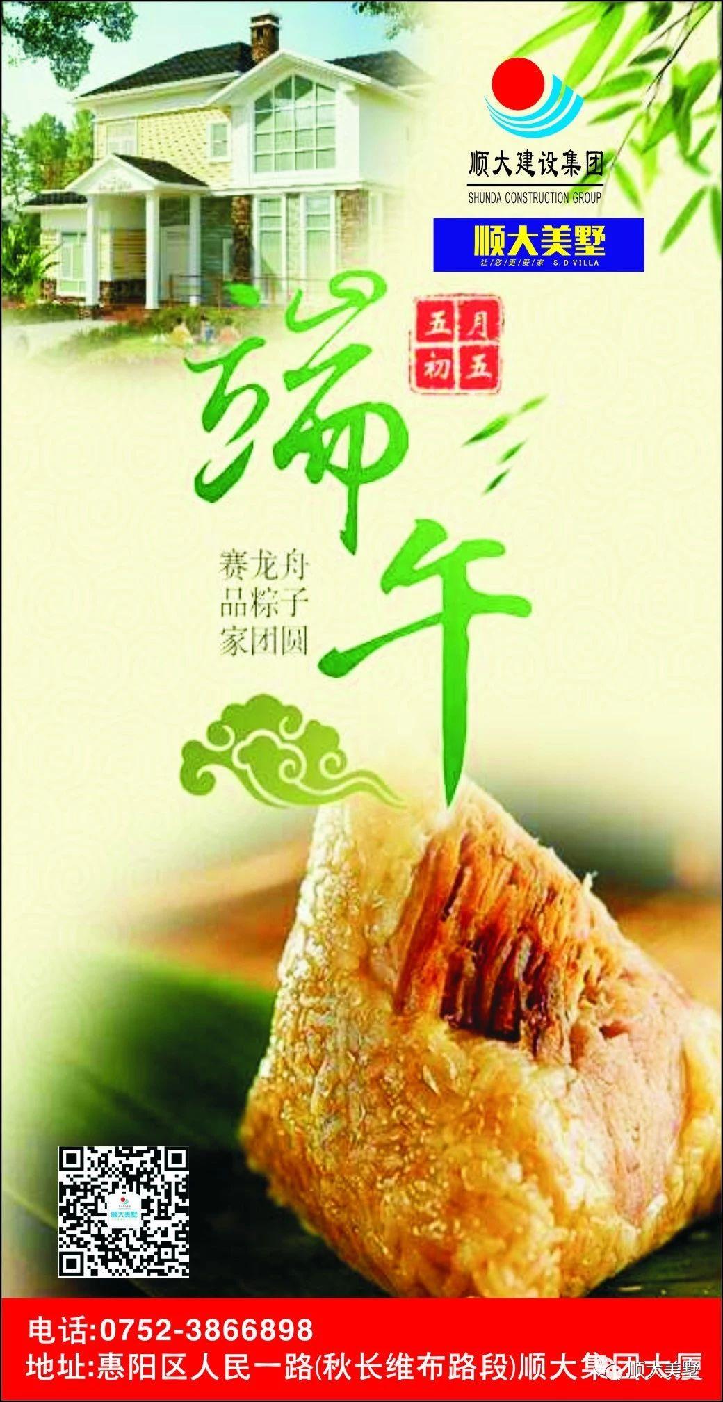Shun Dameishu, I wish you a happy Dragon Boat Festival