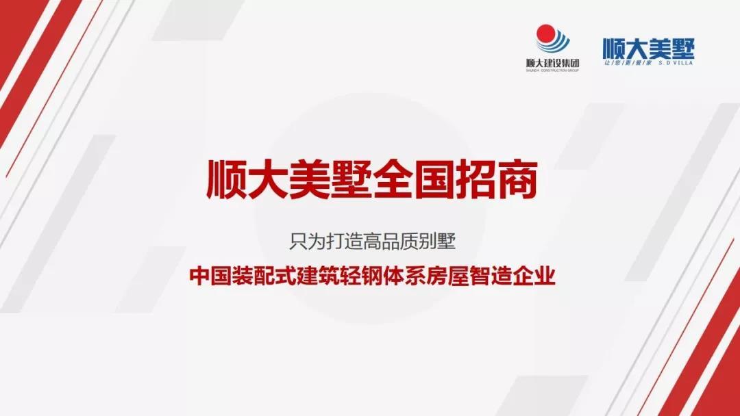 Official Xuan: Shunda Meishu National Merchants Joining Official Start
