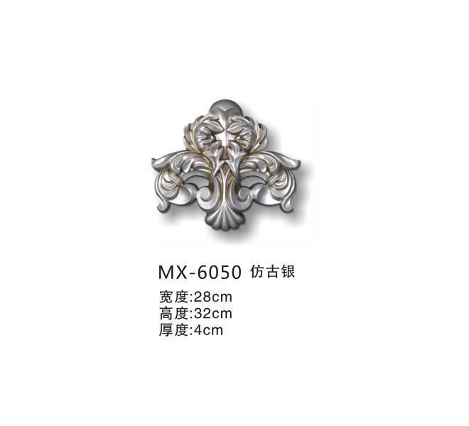 MX-6050仿古银