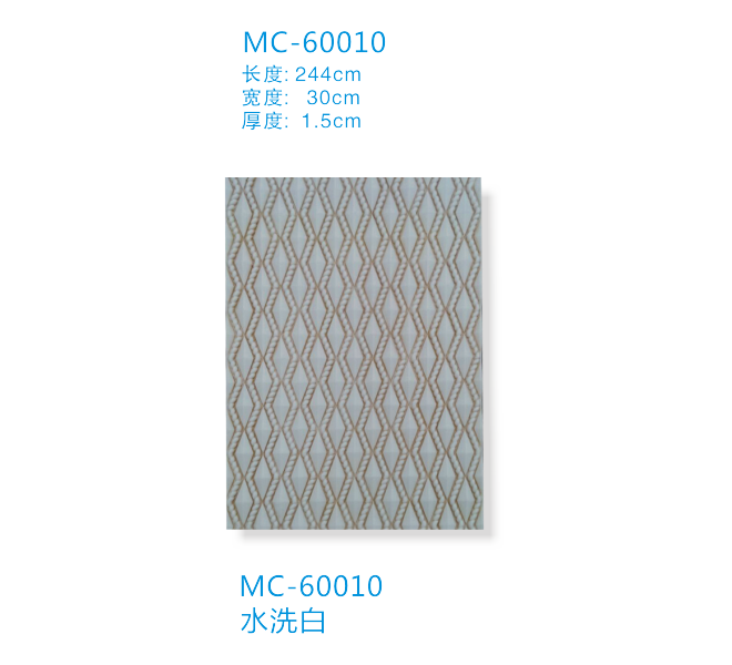 MC-60010-水洗白
