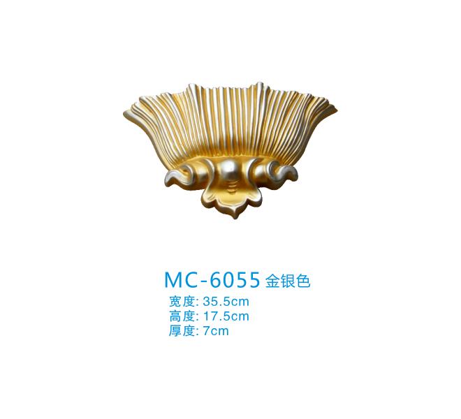 MC-6055金銀色