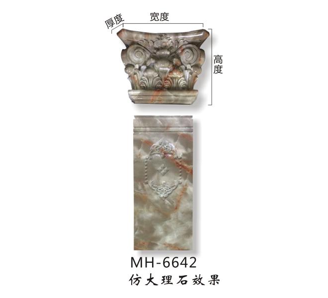 MH6642大理石效果