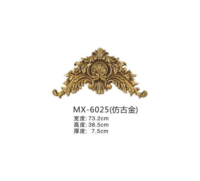 MX-6025(仿古金)