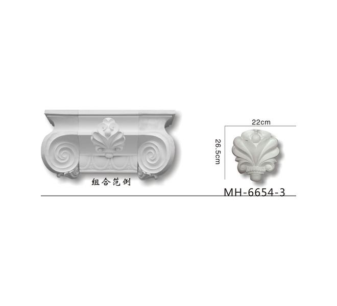 MH-6654-3 组合范例