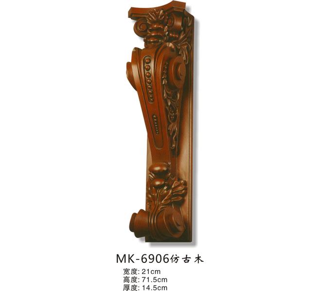 MK-6906仿古木