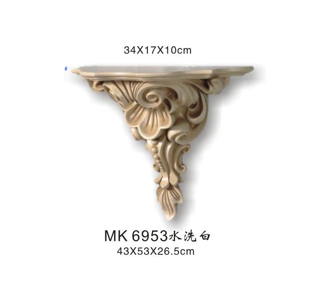 MK-6953水洗白
