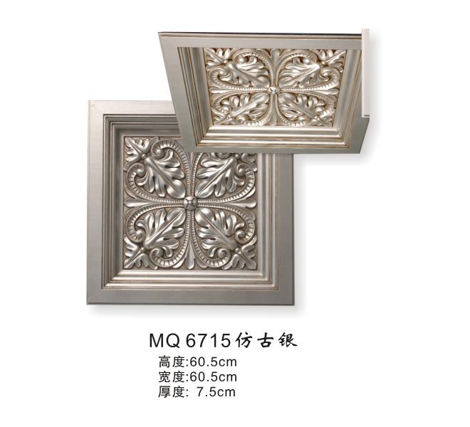 MQ-6715仿古银
